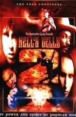 Колокола Ада 2 / Hell's Bells 2 The Power And Spirit Of Popular Music (2004)
