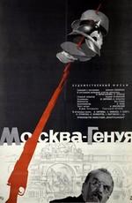 Москва - Генуя