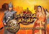 Сериал Джодха и Акбар: История великой любви / Jodha Akbar (2013) - cцена 4