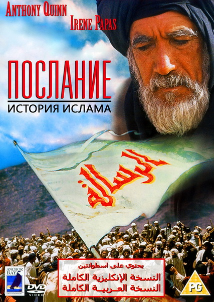 Пророк мухаммад 2016 фильм скачать торрент