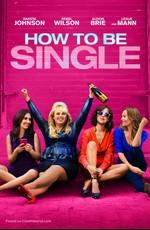 В Активном Поиске: Дополнительные материалы / How to Be Single: Bonuces (2016)