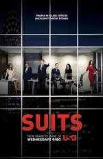 Форс-мажоры / Suits (2011)
