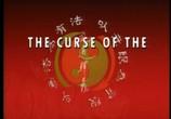 Сцена из фильма Проклятье Дракона / The Curse of the Dragon (1993) Проклятье Дракона сцена 1