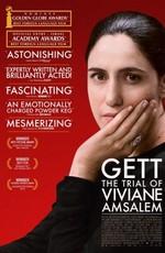 Гет / Gett (2014)
