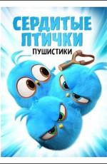 Сердитые птички. Пушистики / Angry Birds. Blues (2017)