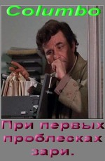 Коломбо: При первых проблесках зари / Columbo: By Dawn's Early Light (1974)