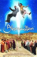 Абсурдистан