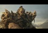 Фильм Варкрафт / Warcraft (2016) - cцена 1