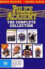 Полицейская академия: Коллекция