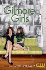 Девочки Гилмор / Gilmore Girls (2000)
