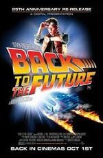 Назад в будущее / Back to the Future (1985)