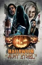 Хэллоуин у тети Этель