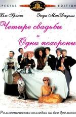 Четыре свадьбы и одни похороны / Four Weddings and a Funeral (1994)