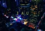 Фильм Тау / Tau (2018) - cцена 5