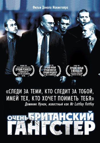 Скачать через торрент фильм гангстер 2007.