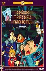 Тайна третьей планеты (1982)