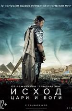 Исход: Цари и боги / Exodus: Gods and Kings (2015)
