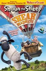 Барашек Шон - Настоящее безумие / Shaun the Sheep - Shear Madness (2012)