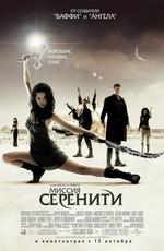 "Миссия ""Серенити"" / Serenity (2005)"