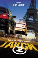 Такси 2 / Taxi 2 (2000)