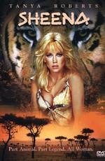 Шина - королева джунглей