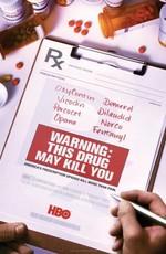 Внимание: эти лекарства могут вас убить