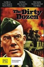 Грязная дюжина: Следующее задание / The Dirty Dozen: Next Mission (1985)