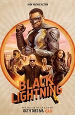 Черная молния / Black Lightning (2018)