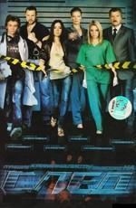 След (2007)