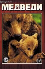 Медведи: дополнительные материалы / DisneyNature: Bears: Bonuces (2014)