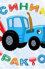 Синий Трактор (2015)