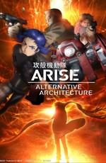 Призрак в доспехах. Истоки: Альтернативная архитектура / Koukaku Kidoutai Arise: Alternative Architecture (2015)