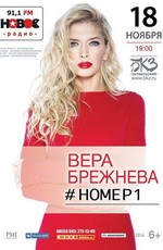 Вера Брежнева - Номер 1. Сольный концерт