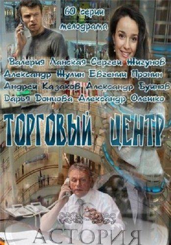 Сериал Торговый центр (2013)