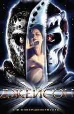 Джейсон Х / Jason X (2001)