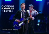 Музыка Валерий Сюткин - То, что надо. Юбилейный концерт (2018) - cцена 1