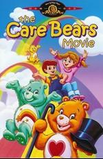 Заботливые медвежата