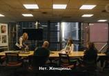 Сцена из фильма Не та девушка / The wrong girl (2016) Не та девушка сцена 2