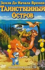 Земля до начала времен 5: Таинственный остров / The Land Before Time V: The Mysterious Island (1997)