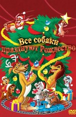 Все собаки празднуют Рождество / An All Dogs Christmas Carol (1998)