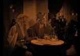 Фильм Финансы великого герцога / Finances of the Grand Duke (1924) - cцена 5