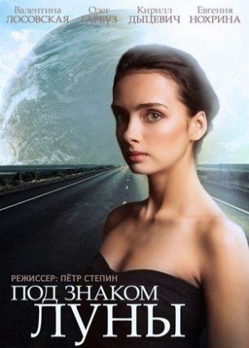 фильм под знаком луны 2015 смотреть бигсинема
