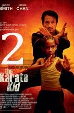 Каратэ-пацан 2 / The Karate Kid 2 (2020)