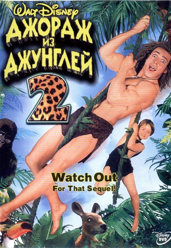 Скачать через торрент фильм джордж из джунглей 2.