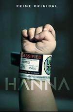 Ханна / Hanna (2019)