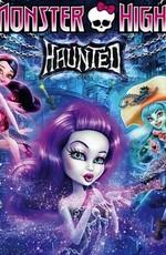 Школа Монстров: Призрачно / Monster High: Haunted (2015)