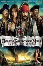 Пираты Карибского Моря: На Странных Берегах: Дополнительные материалы / Pirates of the Caribbean: On Stranger Tides: Bonuces (2011)