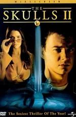 Черепа 2 / The Skulls II (2002)