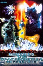 Годзилла против СпэйсГодзиллы / Gojira VS Supesugojira (1994)