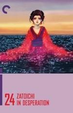 Затойчи в отчаянии / Shin Zatôichi monogatari: Oreta tsue (1972)